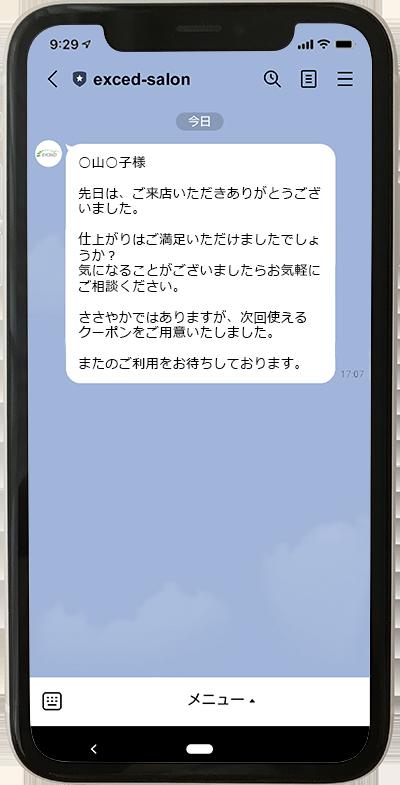 LINEメッセージ配信