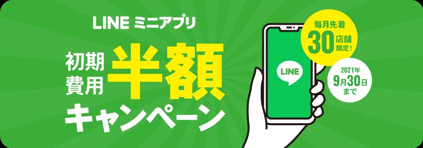 お客様とのコミュニケーション率UP! LINEミニプリ初期費用半額キャンペーン