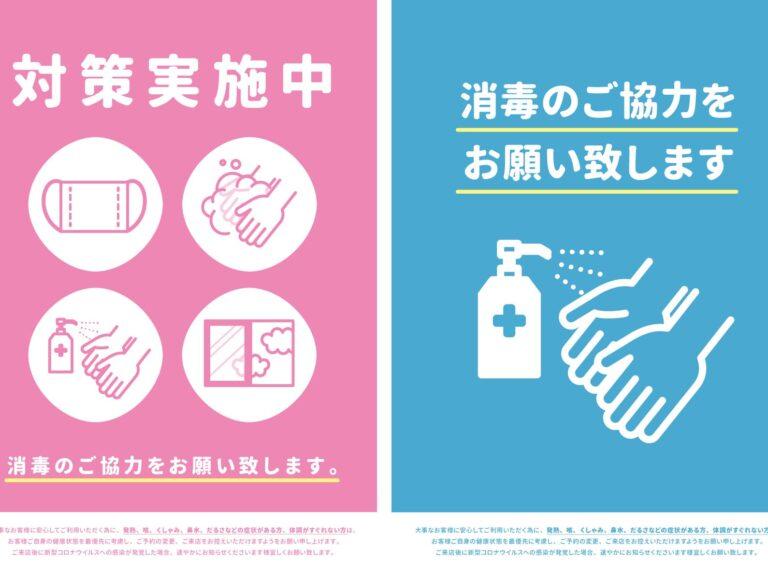 【ご自由にお使いください】新型コロナウイルス(COVID-19)対策ポスターを無料配布いたします。