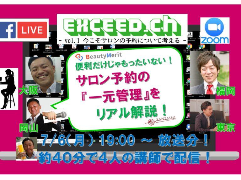 『サロン予約の一元管理をリアル解説!』EXCEED.ch 第2回放送分まとめ