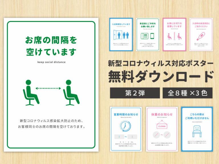 【無料】新型コロナウイルス対策ポスターを配布します│第2弾