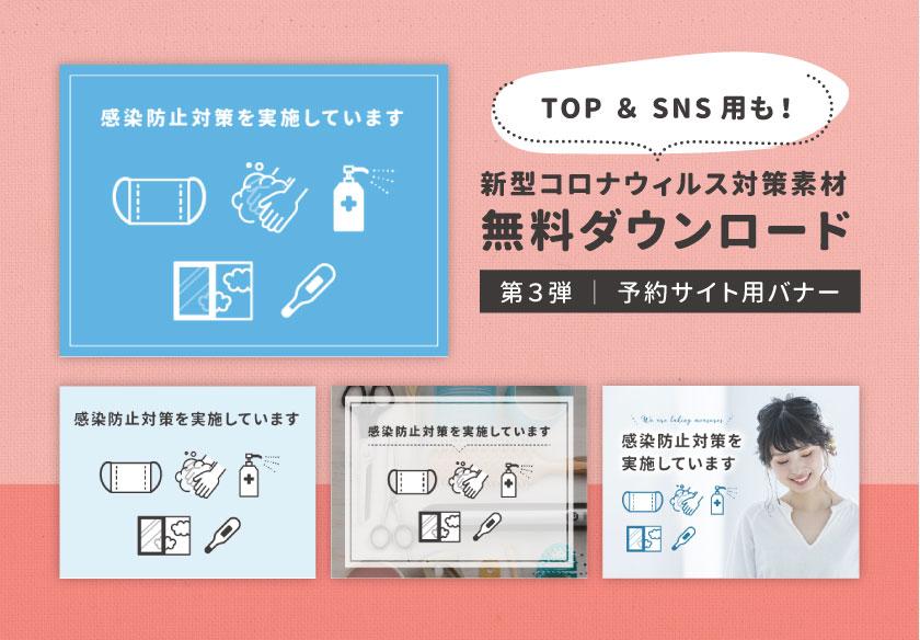 【無料】美容院予約サイトで使える!新型コロナウイルス対策バナーを配布します│第3弾