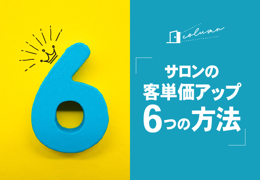 サロンの客単価アップ 6つの方法!