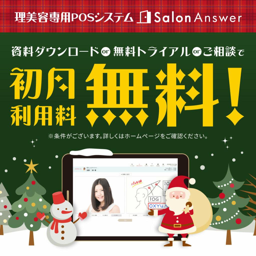 サロンアンサーの初月使用料が無料に!クリスマスキャンペーン実施中!