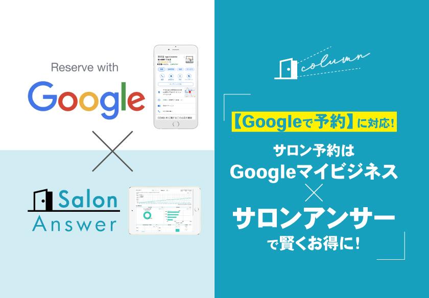【Googleで予約】に対応!サロン予約はGoogleマイビジネス×サロンアンサーで賢くお得に!