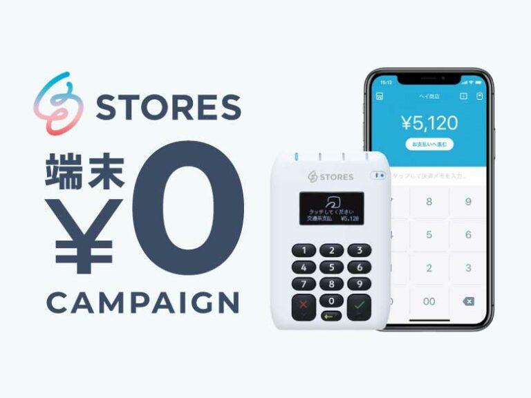 キャッシュレス決済【STORES】端末無料キャンペーン実施中!