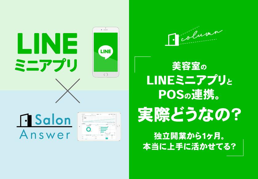 美容室の『LINEミニアプリ』とPOSの連携。実際どうなの?~独立開業から1ヶ月。本当に上手に活かせてる?~