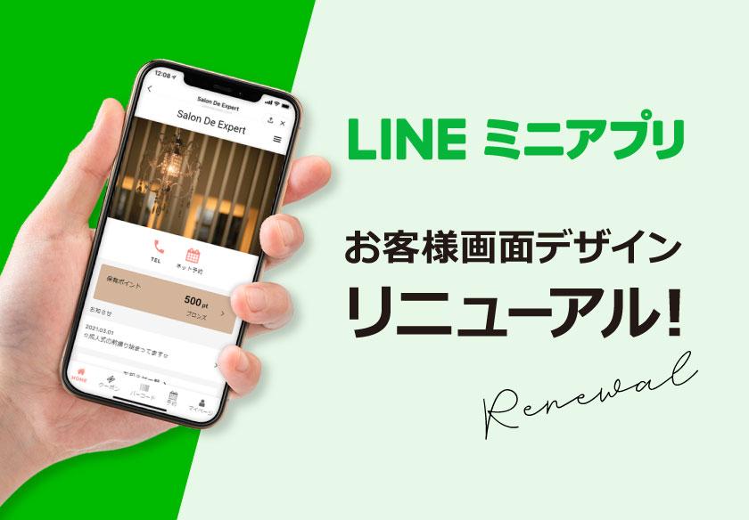 『LINEミニアプリ』のお客様画面デザインを刷新!