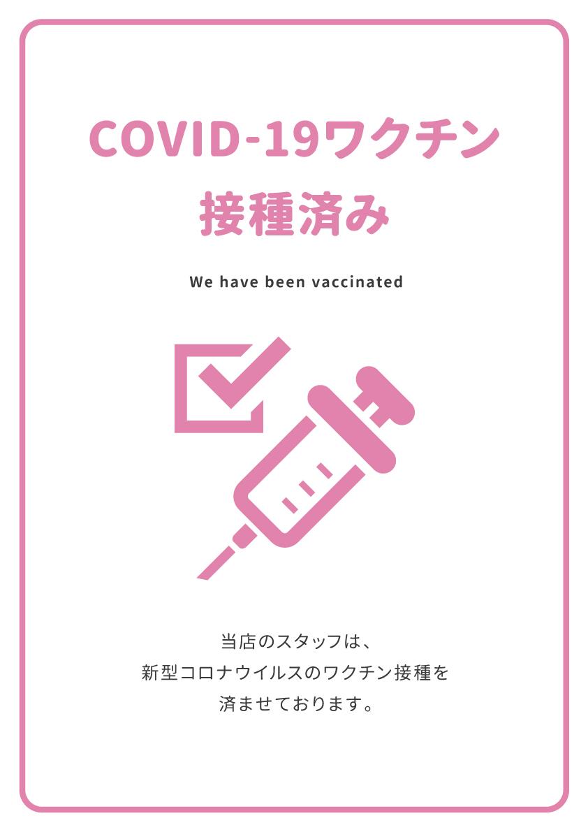 COVID-19ワクチン接種済み