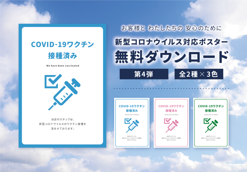【無料】新型コロナウイルス対策ポスターを配布します│第4弾