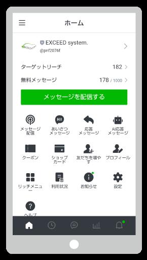 LINE公式アカウントホーム画面