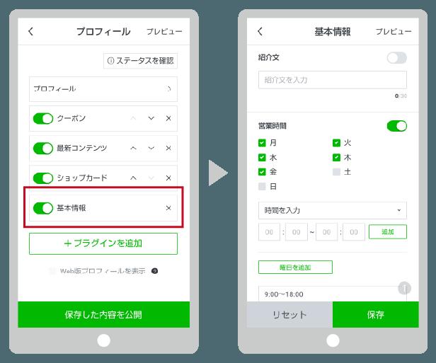 LINE公式アカウントプロフィール設定
