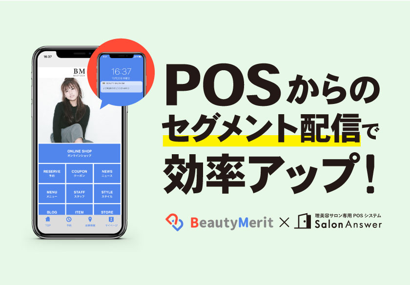 POSから顧客セグメント配信で効率アップ!「BeautyMerit(ビューティーメリット)」への顧客セグメント配信機能を提供開始