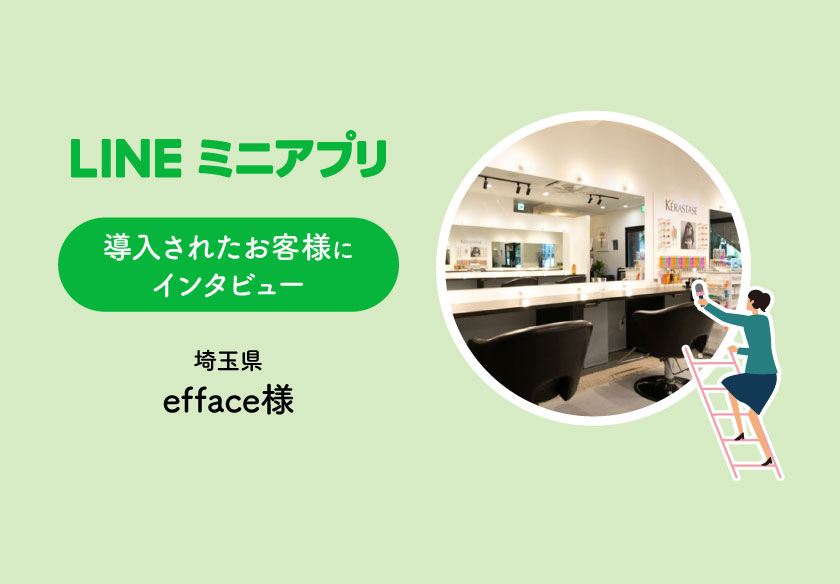【LINEミニアプリ導入事例】efface(エファッセ)様