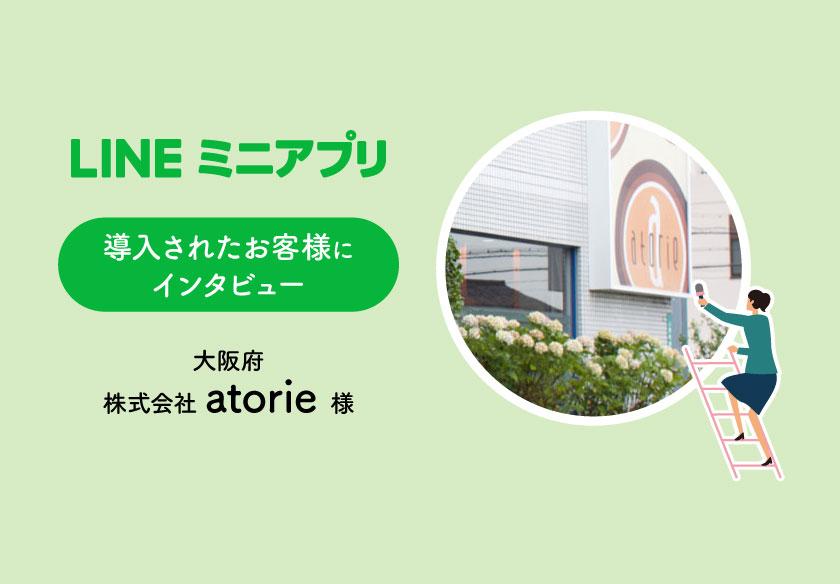 【LINEミニアプリ導入事例】atorie(アトリエ)様
