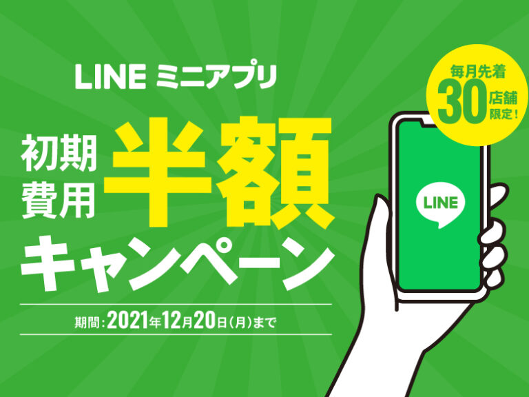 『LINEミニアプリ』オプション機能の初期費用半額キャンペーン開催!