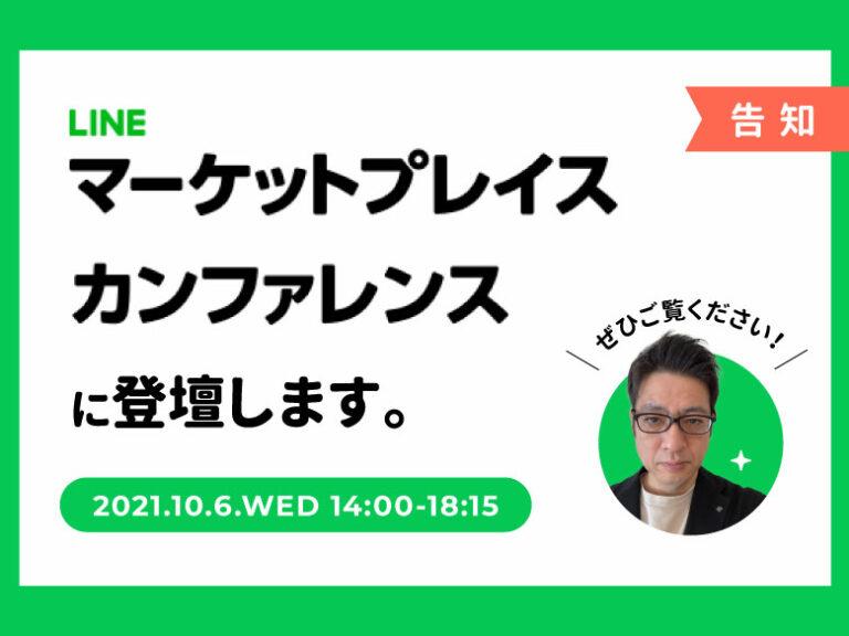 【10月6日】LINEマーケットプレイスカンファレンスに登壇いたします