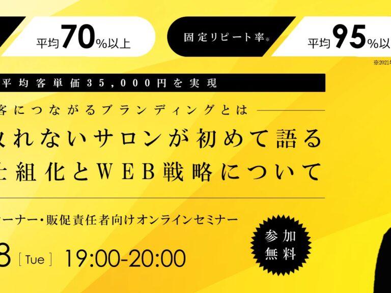 【無料セミナー】集客ブランディングセミナーのお知らせ