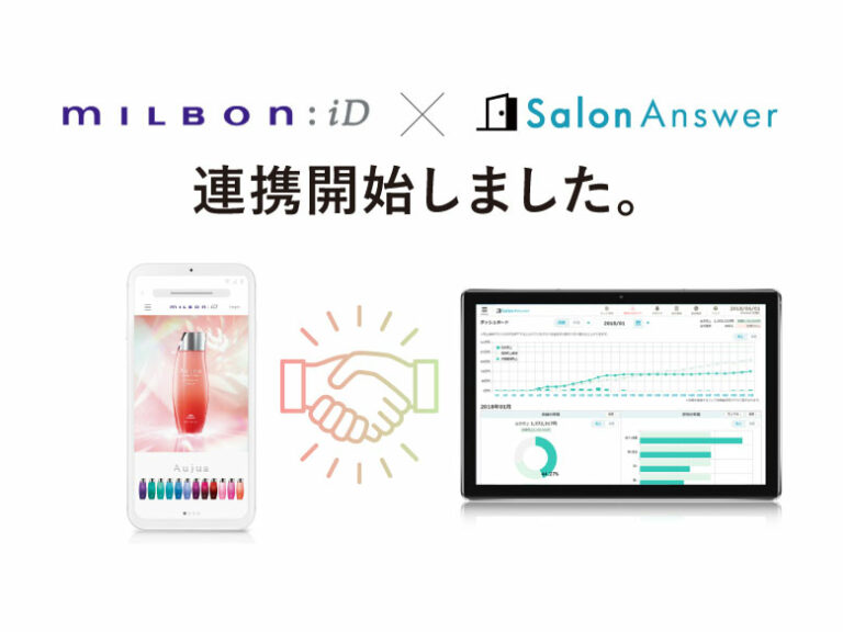 「SalonAnswer(サロンアンサー)」とミルボンオンラインストア「milbon:iD(ミルボンID)」が連携開始!