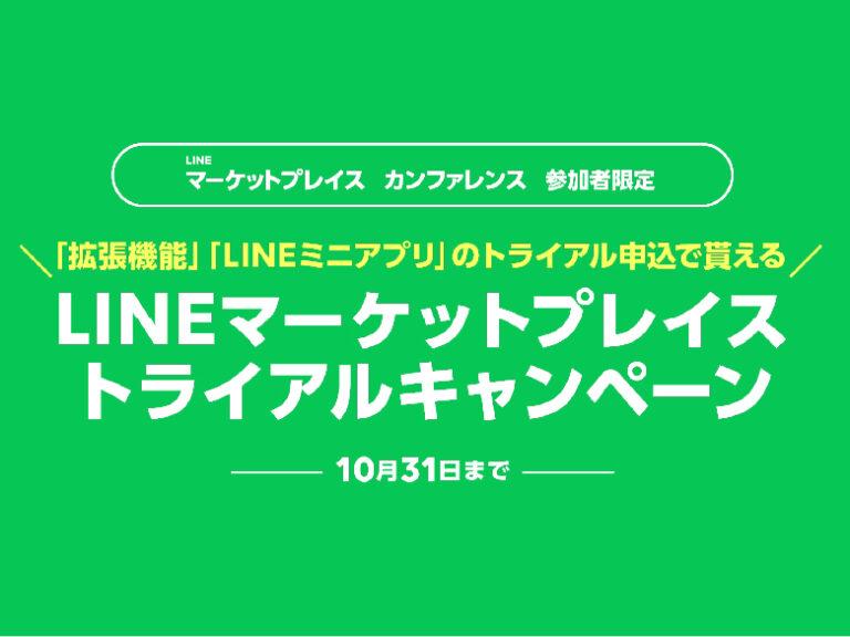 【10/31まで】LINEマーケットプレイストライアルキャンペーンのお知らせ